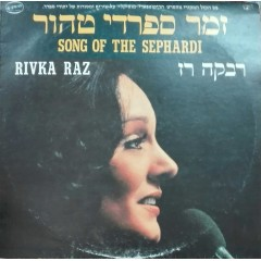 SONG OF THE SEPHARDI