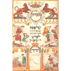WITH LOVE TO NATURE. A PASSOVER HAGGADAH